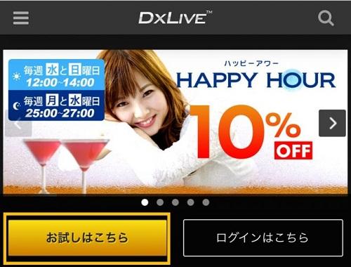 DXLIVE(DXライブ)入会の登録方法①