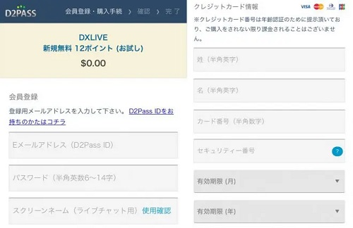 DXLIVE(DXライブ)入会の登録方法②