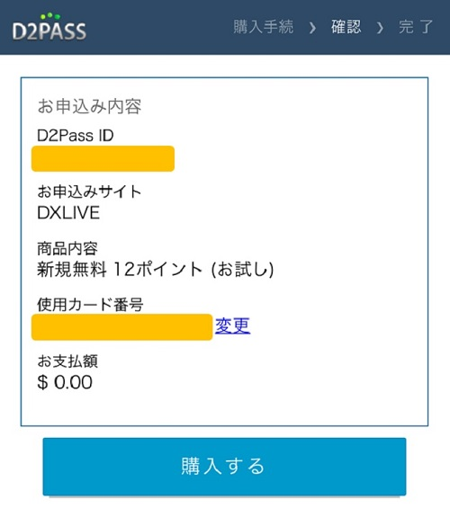 DXLIVE(DXライブ)入会の登録方法③