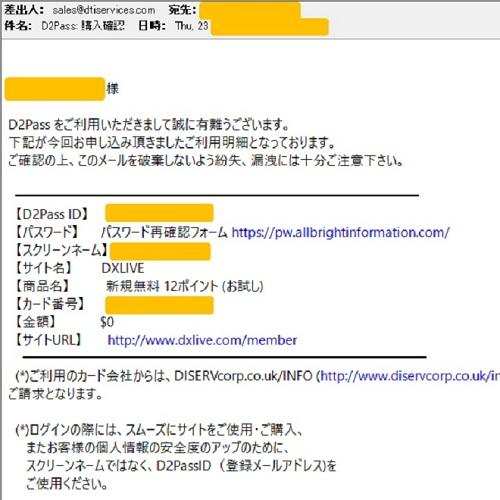 DXLIVE(DXライブ)入会の登録方法④