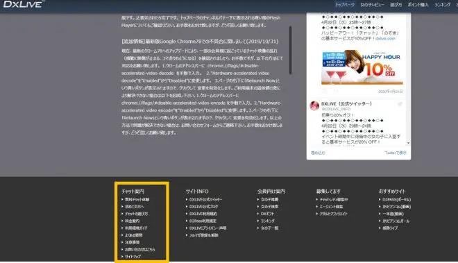 DXLIVE(DXライブ)入会の登録方法PC②