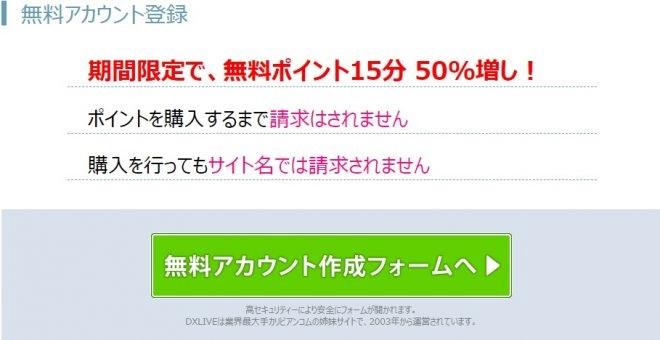 DXLIVE(DXライブ)入会の登録方法PC③
