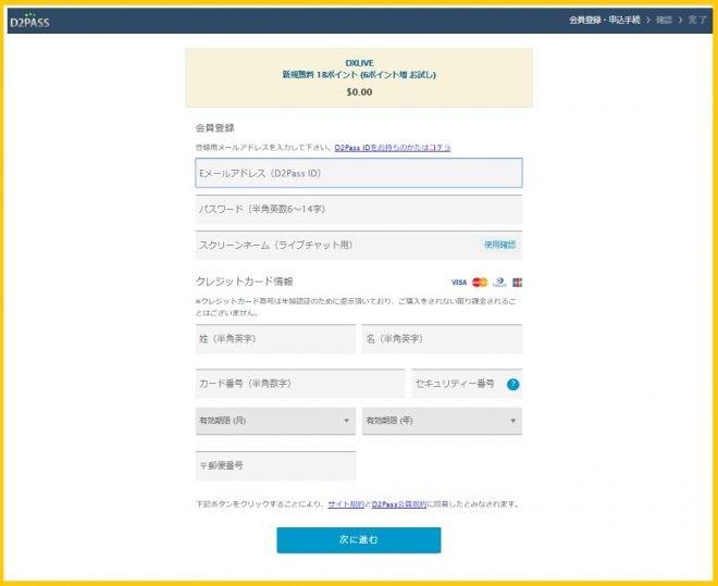 DXLIVE(DXライブ)入会の登録方法PC④