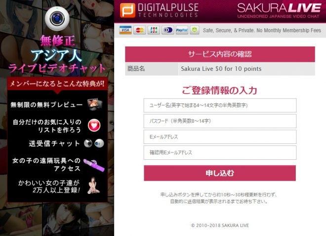 SakuraLivの登録方法②