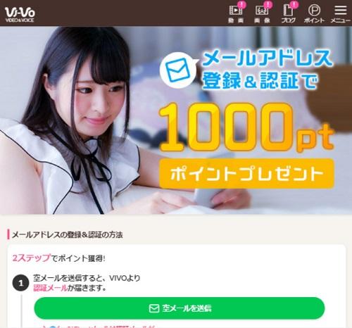 VI-VO(ビーボ)に登録する方法 無料ポイント「2,000円分」を貰う手順②