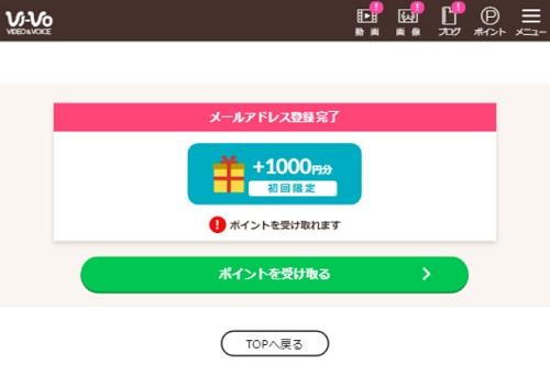 VI-VO(ビーボ)に登録する方法 無料ポイント「2,000円分」を貰う手順④
