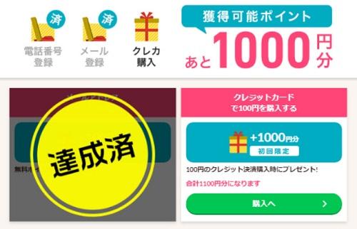 VI-VO(ビーボ)に登録する方法 無料ポイント「2,000円分」を貰う手順⑤