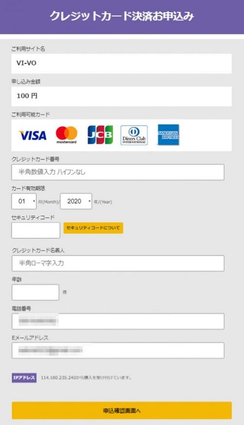 VI-VO(ビーボ)に登録する方法 無料ポイント「2,000円分」を貰う手順⑦