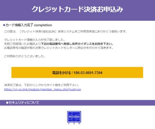 VI-VO(ビーボ)に登録する方法 無料ポイント「2,000円分」を貰う手順⑧