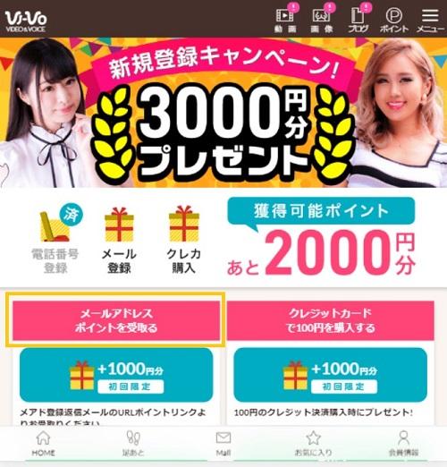 VI-VO(ビーボ)に登録する方法 無料ポイント「2,000円分」を貰う手順