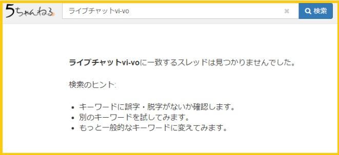 VI-VO(ビーボ)の評判・口コミ